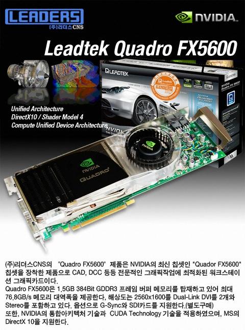 쿼드로 FX5600 그래픽카드 팝니다 - CGlink 팝니다 : 1199338499_1.jpg