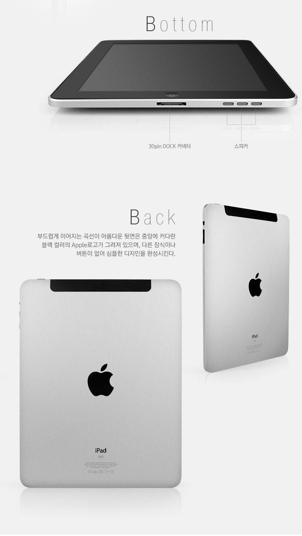 부드럽게 이어지는 곡선이 아름다운 뒷면은 중앙에 커다란 블랙 컬러의 Apple로고가 그려져 있으며, 다른 장식이나 버튼을 찾아 볼 수 없어 심플한 디자인을 완성시킨다.