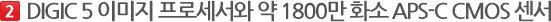 DIGIC 5 이미지 프로세서와 약 1,800만 화소 APS-C CMOS 센서