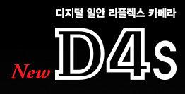 디지털 일안 리플렉스 카메라 D4s