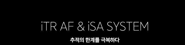 iTR AF & iSA SYSTEM 추적의 한계를 극복하다