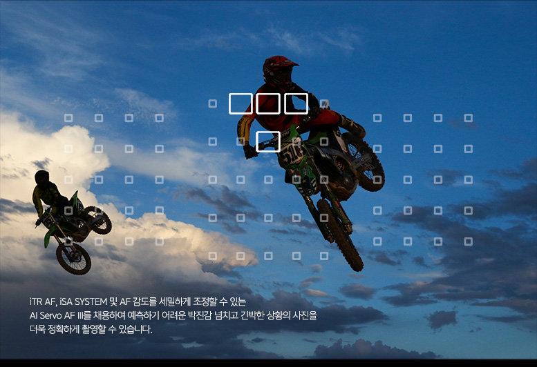 iTR AF, iSA SYSTEM 및 AF 감도를 세밀하게 조정할 수 있는 AI Servo AF III를 채용하여 예측하기 어려운 박진감 넘치고 긴박한 상황의 사진을 더욱 정확하게 촬영할 수 있습니다.