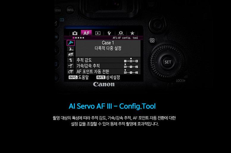 AI Servo AF III - Config.Tool : 촬영 대상의 특성에 따라 추적 감도, 가속/감속 추적, AF 포인트 자동 전환에 대한 설정 값을 조절할 수 있어 동체 추적 촬영에 효과적입니다.