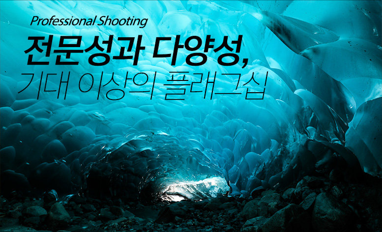 Professional Shooting 전문성과 다양성,기대 이상의 플래그십
