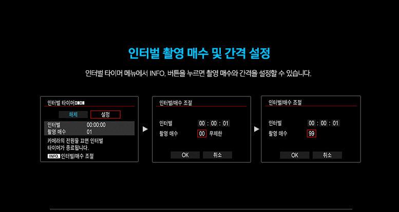 인터벌 촬영 매수 및 간격 설정 : 인터벌 타이머 메뉴에서 INFO. 버튼을 누르면 촬영 매수와 간격을 설정할 수 있습니다.