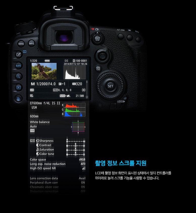 촬영 정보 스크롤 지원 : LCD에 촬영 정보 화면이 표시된 상태에서 멀티 컨트롤러를 위아래로 눌러 스크롤 기능을 사용할 수 있습니다.