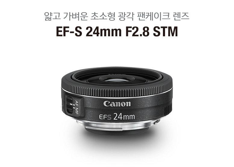 얇고 가벼운 초소형 광각 팬케이크 렌즈 EF-S 24mm F2.8 STM