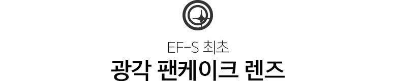 EF-S 최초 광각 팬케이크 렌즈
