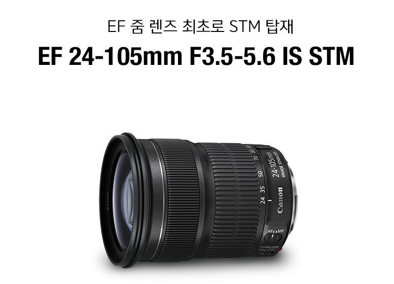 EF 줌 렌즈 최초로 STM 탑재 EF 24-105mm F3.5-5.6 IS STM